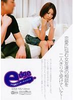 (edge00105)[EDGE-105] 恋愛に悩む女友達の相談を二人きりで受けていて… ダウンロード