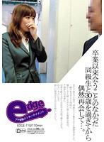 (edge00110)[EDGE-110] 卒業以来会うことのなかった同級生と30歳を過ぎてから偶然再会して…。 ダウンロード
