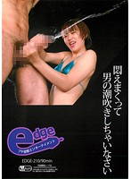 (edge00210)[EDGE-210] 悶えまくって男の潮吹きしちゃいなさい ダウンロード