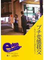 (edge00302)[EDGE-302] プチ変態援交 〜匂いフェチおじさんと10代の女の子〜 ダウンロード