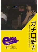 (edge00304)[EDGE-304] ガチ口説き 〜撮影終了後のAV女優と個人的にヤれるか?〜 ダウンロード