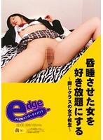 (edge00309)[EDGE-309] 昏睡させた女を好き放題にする〜同じクラスの女子校生〜 ダウンロード