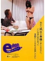 (edge00311)[EDGE-311] 初めて風俗の面接に来た女の子に、いい加減な事を言ってエロいことを好き放題してみた ダウンロード
