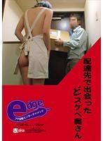 (edge00401)[EDGE-401] 配達先で出会ったどスケベ奥さん ダウンロード