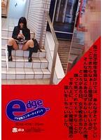 (edge00403)[EDGE-403] 街で女子校生を見かけては、あんな子とイヤらしいことできたらなぁ…と想像ばかりしているが、そんな機会などあるはずもないおじさんの僕。 ダウンロード