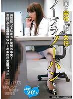 (edge00501)[EDGE-501] 同じ会社で働く女性がノーブラノーパンだった! ダウンロード
