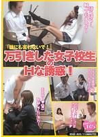 (edge00605)[EDGE-605] 「誰にも言わないで!」万引きした女子校生のHな誘惑! ダウンロード