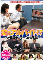 (edge00703)[EDGE-703] 変なアルバイト!?〜AV鑑賞モニター(女性限定)〜 ダウンロード