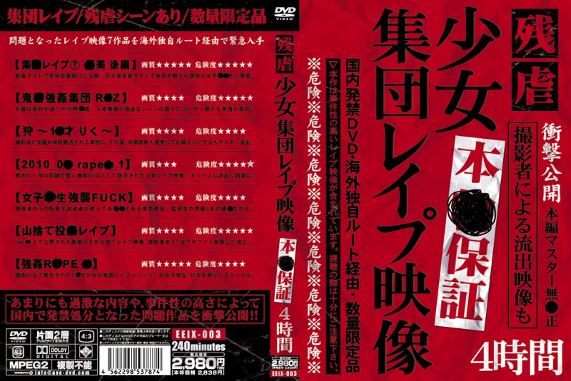 (eeix00003)[EEIX-003] 残虐 少女集団レイプ映像 ダウンロード