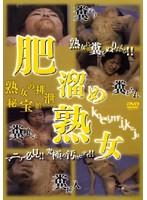 肥溜め熟女 熟女の排泄秘宝館 ダウンロード