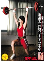 現役素人アスリートめぐみ 重量挙げ 鉄腕ロ●ータ女子大生 ダウンロード