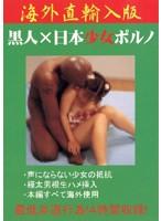 黒人×日本少女ポルノ