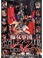 (eiuv001)[EIUV-001] 痴女軍団逆レイプ集 ダウンロード