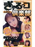 ぎゃるっコ倶楽部 VOL.02 ダウンロード