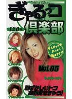 (eji005)[EJI-005] ぎゃるっコ倶楽部 VOL.05 ダウンロード