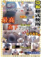 (ejkw00001)[EJKW-001] 盗撮和式便所 超ドアップ!! 最高の真下アングル!! ALL 女子校生編 48名 ダウンロード
