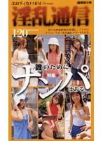 淫乱通信 ◆特集◆ ナンパ ダウンロード