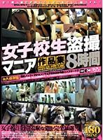 (ekjx001)[EKJX-001] 女子校生盗撮マニア作品集8時間 ダウンロード