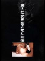 (ekkx001)[EKKX-001] 黒人に女を犯させた映像 ダウンロード