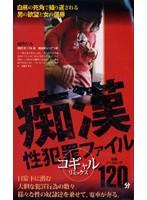 痴漢 性犯罪ファイル コギャルリミックス 120分 ダウンロード