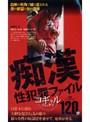 痴漢 性犯罪ファイル コギャルリミックス 120分