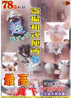 盗撮和式便所 超ドアップ!! 最高の真下アングル!! Vol.5 ?完全永久保存版?