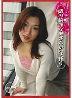 隣の綺麗な奥さんがハメ狂う vol.02 ダウンロード