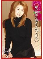 隣の綺麗な奥さんがハメ狂う vol.03 ダウンロード