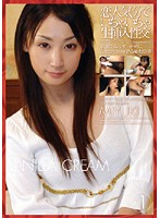VANILLA CREAM Vol.1 MIYUKI ダウンロード