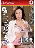 四十路、三咲恭子 DX 4時間 すべらない9シーン ダウンロード