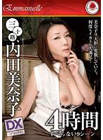 「三十路、内田美奈子 DX 4時間 すべらない9シーン」のパッケージ画像