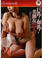 (emac00011)[EMAC-011] 巨乳!爆乳!美熟女21人!!DX4時間 ダウンロード