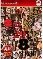 (emac00019)[EMAC-019] 特盛り!美熟女スペシャル29人8時間 上巻 ダウンロード