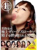(emac00036)[EMAC-036] 美熟女の極上ディープスロートで精子を搾り取られる男たち 9名収録 4時間 ダウンロード