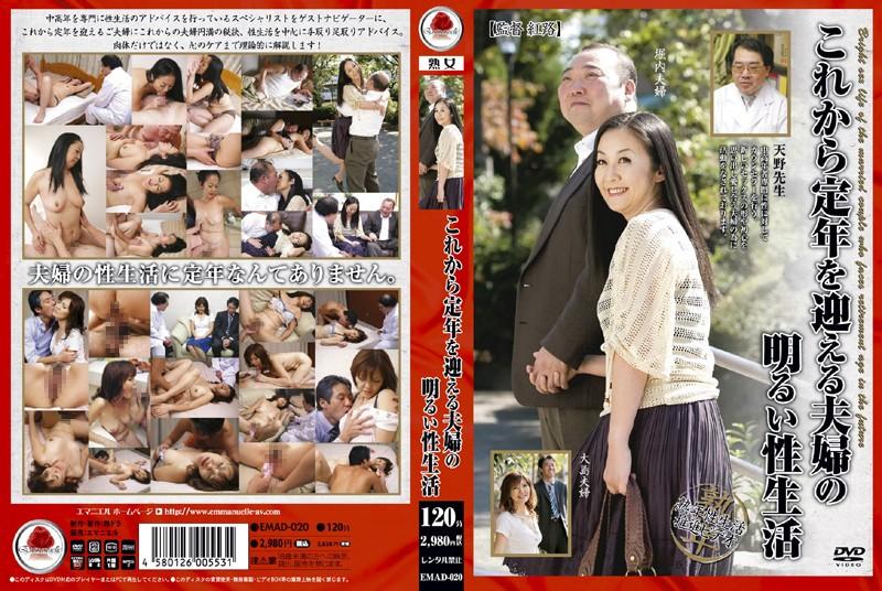 夫婦、堀内千鶴出演の騎乗位無料熟女動画像。これから定年を迎える夫婦の明るい性生活