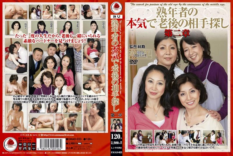 熟女、宮内静子出演の騎乗位無料jukujo douga動画像。熟年者の本気で老後の相手探し 第二章