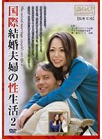 (emad00029)[EMAD-029] 国際結婚夫婦の性生活 2 ダウンロード