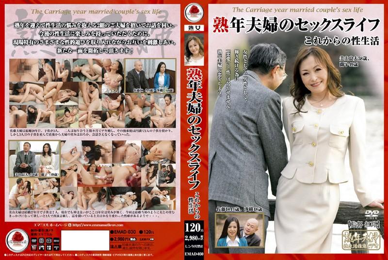 【みんなのアンテナ 夫婦生活】熟女、美山蘭子出演のクンニ無料動画像。熟年夫婦のセックスライフ これからの性生活