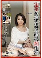 (emad00032)[EMAD-032] 定年を迎える夫婦の性生活 ダウンロード