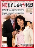 国際結婚夫婦の性生活 3 ダウンロード