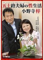 (emad00036)[EMAD-036] 五十路夫婦の性生活 小野寺梓 ダウンロード