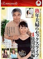 熟年夫婦のセックスライフ 4時間特別編