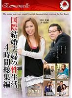 (emad00053)[EMAD-053] 国際結婚夫婦の性生活 4時間総集編 ダウンロード