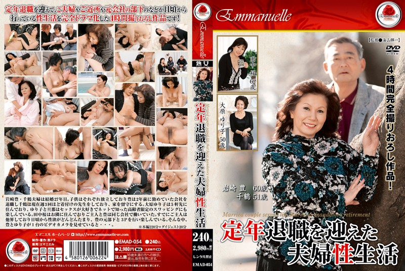 夫婦、岩崎千鶴出演の4P無料熟女動画像。定年退職を迎えた夫婦性生活