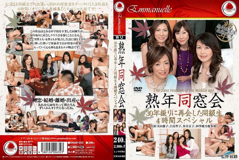 巨乳の人妻、美山蘭子出演のシックスナイン無料熟女動画像。熟年同窓会 30年振りに再会した同級生4時間スペシャル
