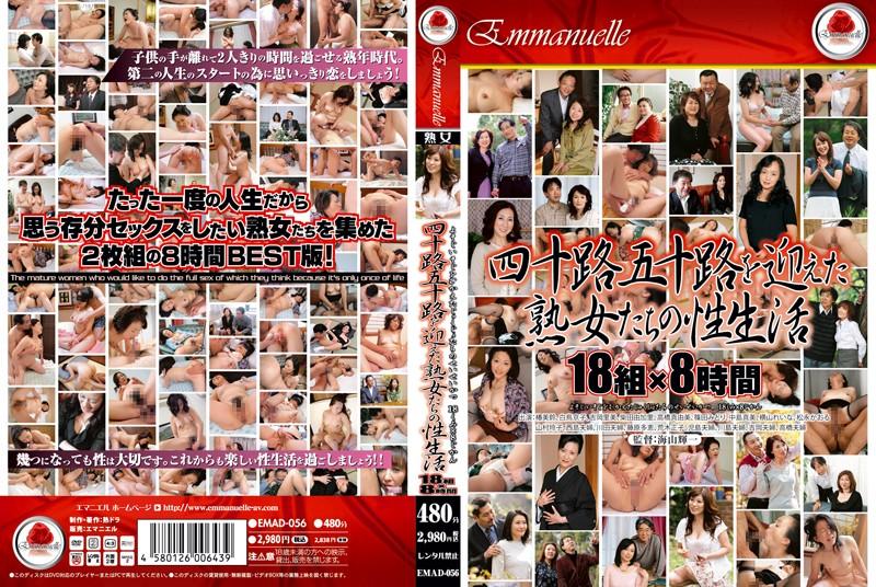 五十路の人妻、椿美鈴出演の無料動画像。四十路五十路を迎えた熟女たちの性生活18組×8時間