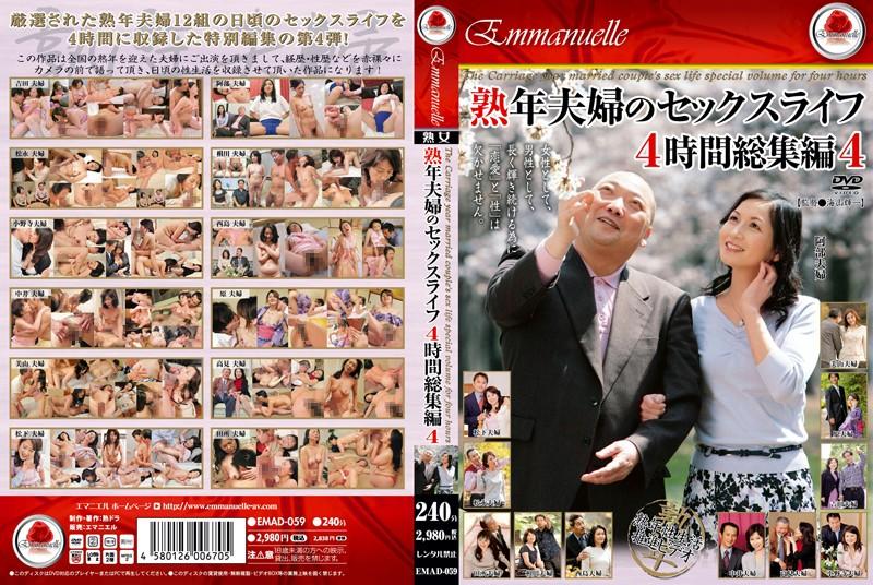【jyukujo夫婦】素人の無料熟女動画像。熟年夫婦のセックスライフ 4時間総集編 4