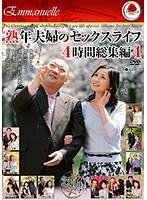 熟年夫婦のセックスライフ 4時間総集編 4 ダウンロード