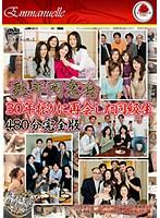 (emad00061)[EMAD-061] 熟年同窓会 30年振りに再会した同級生 480分完全版 ダウンロード
