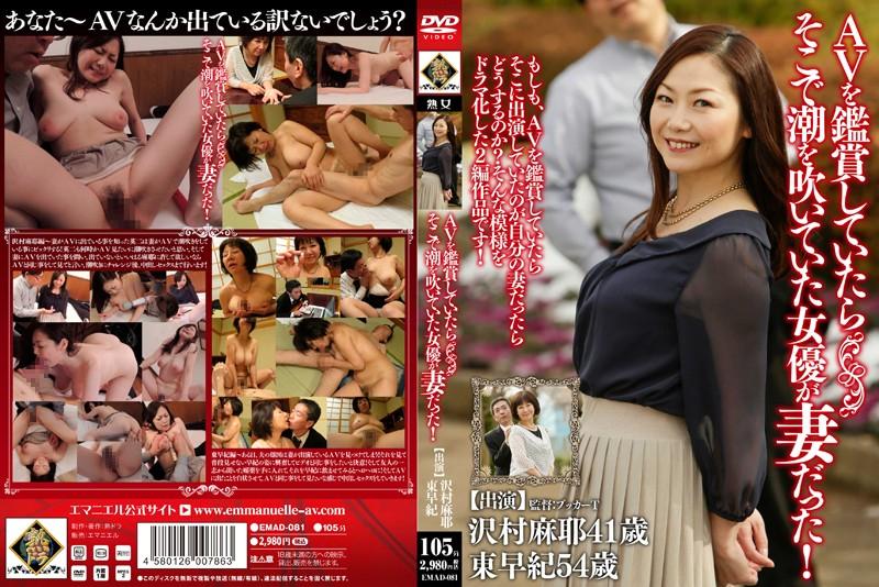人妻、沢村麻耶出演の無料熟女動画像。AVを鑑賞していたらそこで潮を吹いていた女優が妻だった!